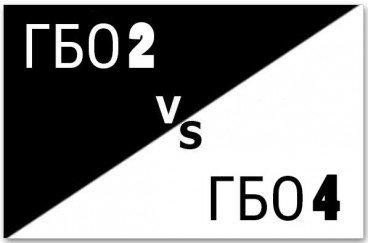 Чем отличается ГБО-2 от ГБО-4, и почему такая разница в цене?